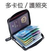 護照夾 拉鍊 多功能 皮 卡包 錢包 護照夾 短夾【CL5060】 BOBI  01/04