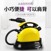 家用蒸汽清潔機高溫高壓多功能廚房油煙機汽車內飾清洗消毒 道禾生活館YYS