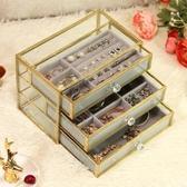 珠寶盒 歐式玻璃首飾盒抽屜式首飾收納盒公主飾品耳釘戒指項鏈收納盒整理 尾牙