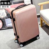 行李箱萬向輪 22寸拉桿箱女男20寸旅行箱包26學生登機密碼箱皮箱子