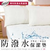 床邊故事-專利3M防潑水保潔墊_單人3.5尺_加高床包式