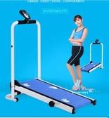 跑步機 迷你機械便捷跑步機 多功能室內摺疊走步機家用跑步機 靜音健身器4T