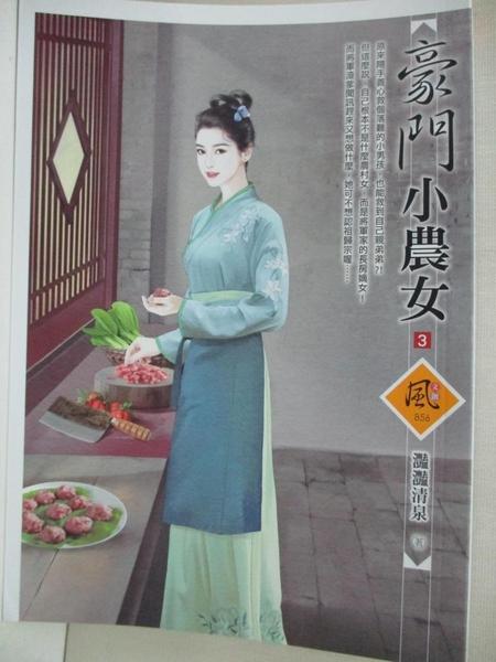 【書寶二手書T1/言情小說_AH8】豪門小農女(3)_灩灩清泉