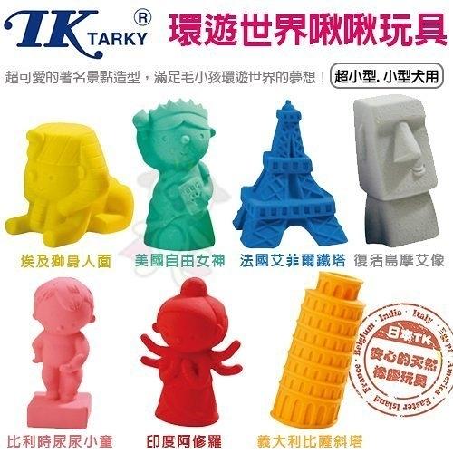 『寵喵樂旗艦店』日本EH-TK《環遊世界啾啾玩具》多種造型可選 超小型、小型犬適用 狗玩具
