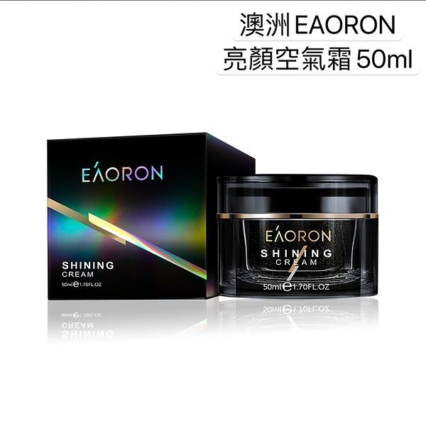 正品100%澳洲Eaoron澳洲EAORON正品2020年 新品 空氣霜50ml 精華霜 乳霜