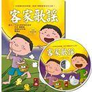 【TwinS伯澄】風車童書-客家歌謠(全彩精裝本、附CD)