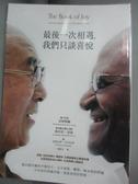 【書寶二手書T1/心靈成長_HHQ】最後一次相遇, 我們只談喜悅_達賴喇嘛, 戴斯蒙