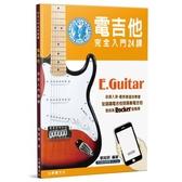 電吉他完全入門24課 952983 小叮噹的店