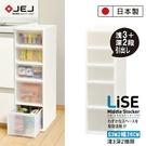 收納櫃 收納 衣櫃 隙縫櫃 抽屜式【JEJ042】日本JEJ MIDDLE系列 小物抽屜櫃 S3M2 收納專科