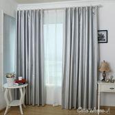 全遮光窗簾布料加厚成品訂製遮陽防曬隔熱落地飄臥室客廳簡約現代早秋促銷