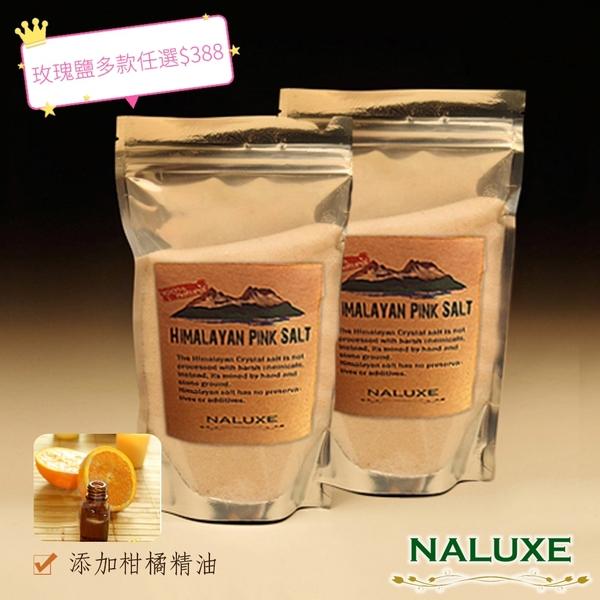 限時5折![Naluxe] 任選一款玫瑰鹽商品均一價$388