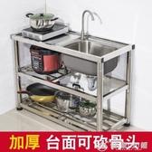 洗水槽廚房不銹鋼水槽單盆洗碗池洗菜盆加厚一體成形簡易帶支架平台家用YXS 優家