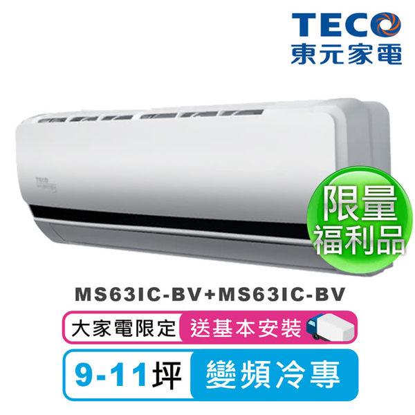 福利品【TECO東元】★適用汰舊換新補助★9-11坪一對一頂級變頻冷專冷氣 MS63IC-BV+MA63IC-BV