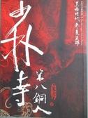 【書寶二手書T8/武俠小說_MIB】少林寺第八銅人_九把刀