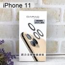 【Dapad】鋁合金玻璃鏡頭貼 iPhone 11 (6.1吋) 雙鏡頭