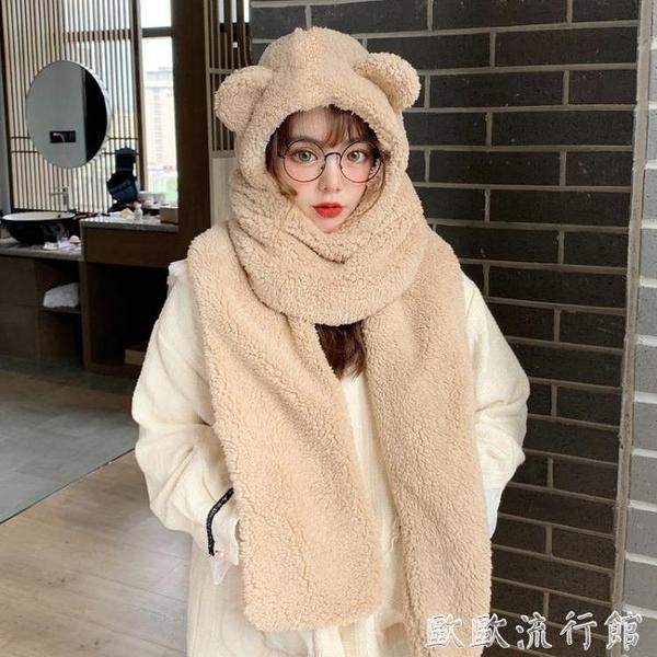 圍巾 小熊耳朵帽子圍巾一體女秋冬季連帽圍脖百搭韓版可愛少女保暖學生 歐歐
