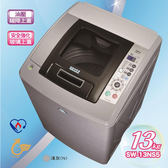 SANLUX 台灣三洋 13公斤 超音波單槽洗衣機 SW-13NS5 原廠配送+基本定位安裝