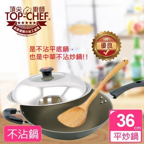 頂尖廚師 鍋具 鍋子 廚房器具 廚具 不沾鍋 頂級 鑄造 不沾 平炒 兩用鍋 36公分 附蓋 單柄 有耳