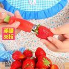 草莓去蒂器 去蒂刀 草莓去蒂夾 水果挖核...