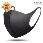 CPMAX 口罩 防塵 防護口罩 防飛沫 防液體噴濺 有效阻隔過濾 防霧霾 防塵 防疫 防口水 明星口罩 H123