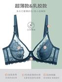 99免運 大碼內衣 內衣女超薄款大胸顯小性感聚攏乳膠防下垂大碼bra法式蕾絲文胸罩 【寶貝計畫】