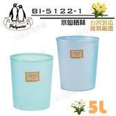【九元生活百貨】BI-5122-1 小水仙紙林/5L 垃圾桶 台灣製
