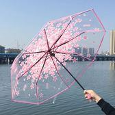 雨傘 日本櫻花傘透明雨傘女韓版小清新加厚情侶傘LJ8518『黑色妹妹』