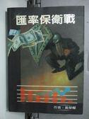 【書寶二手書T7/財經企管_LNE】匯率保衛戰_黃榮燦