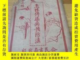 二手書博民逛書店罕見1921年公民書局《急性傳染病預防法》Y13294
