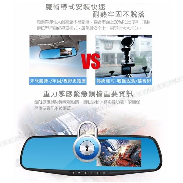 《飛翔3C》CORAL F1 後視鏡型 行車記錄器〔公司貨〕4.3吋螢幕 1080P 行車紀錄器 F-1