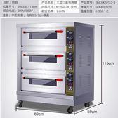 烤箱特繽商用電烤箱三層三盤數顯定時大容量大型麵包披薩烤箱烘焙烤箱 小明同學 220v NMS