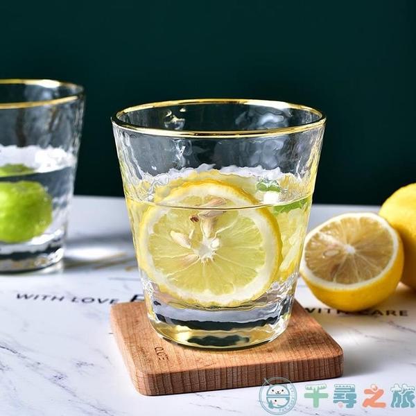 2只裝 日式錘紋金邊玻璃杯耐熱喝水杯子啤酒杯【千尋之旅】