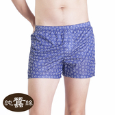 【岱妮蠶絲】男款中腰蠶絲平口褲(藍)