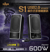 【網特生活】S1兩件式多媒體喇叭.電腦戶外手機影音音箱娛樂遊戲USB供電