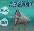 PA廣播音響器材 8吋35W號角防水喇叭 號角喇叭 廣告車 機車用廣播 廣告音樂宣傳車