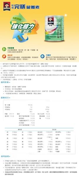 桂格完膳營養素 全新均衡營養配方 (850g,單罐) 【杏一】