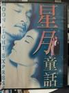 挖寶二手片-Z56-017-正版DVD-華語【星月童話】-張國榮 常盤貴子(直購價) 海報是影印