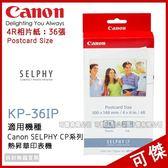 Canon SELPHY KP-36IP﹝4x6 明信片相紙36張﹞  CP910 CP1200 CP1300 可用