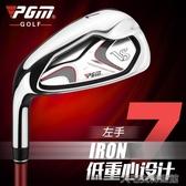 高爾夫球桿PGM高爾夫球桿男士左手7號桿初學練習鐵桿進階球手七號球具 大宅女韓國館YJT
