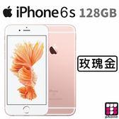 APPLE IPHONE6s 128GB 玫瑰金 全新 原廠保一年 保證低價