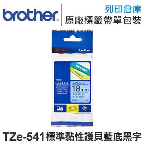 Brother TZ-541/TZe-541 標準黏性 護貝系列 藍底黑字 標籤帶 (寬度18mm)  /適用 PT-9700PC/PT-9800PCN/PT-2700