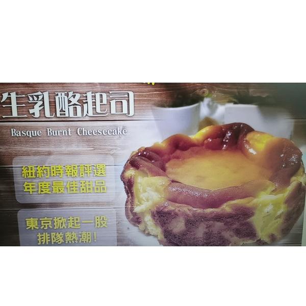 [9玉山最低網] 格麥蛋糕 巴斯克生乳酪 x 6盒 限台灣宅配
