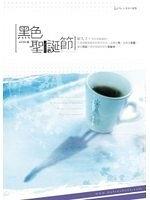 二手書博民逛書店 《黑色聖誕節》 R2Y ISBN:9861966579│AZURE