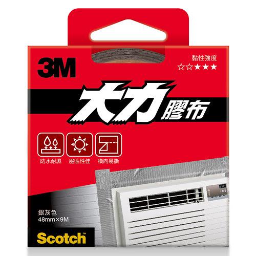 3M 超強大力膠布 銀灰色 48mmX9m
