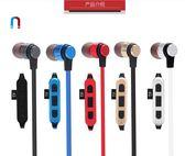 無線藍芽耳機 運動重低音磁吸時尚禮品入耳式超輕跑步藍牙耳機