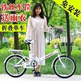 折疊自行車輕便女成年16寸20寸減震超輕便攜小型代步學生成人單車 『歐尼曼家具館』