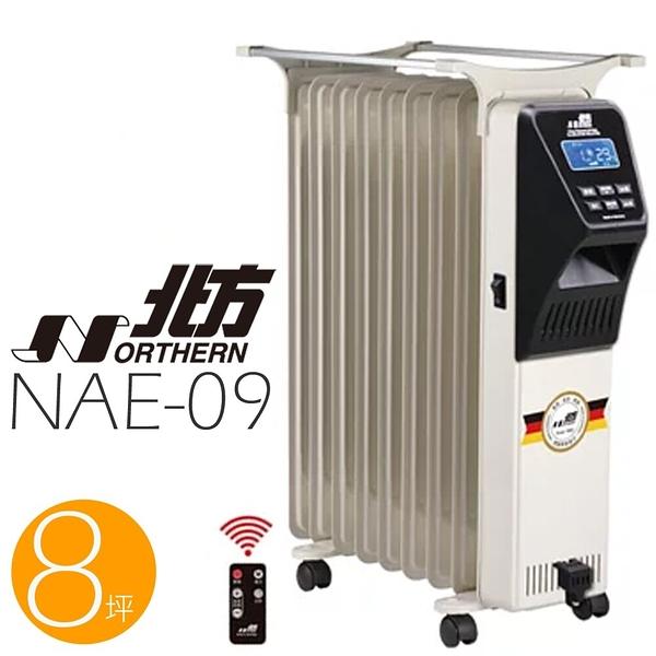 【限時優惠】NORTHERN 北方 NAE-09 葉片式電暖器  適用8坪 恆溫 公司貨