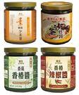菇王 素香菇沙茶醬/素食沙茶炸醬/香菇香...