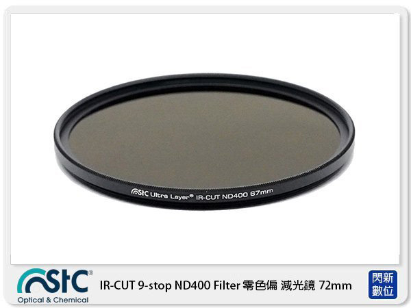 送USB 小米風扇 STC IR-CUT 9-stop ND400 Filter 零色偏 減光鏡 72mm (72,公司貨)