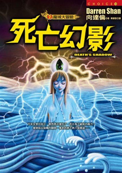 (二手書)魔域大冒險(7):死亡幻影